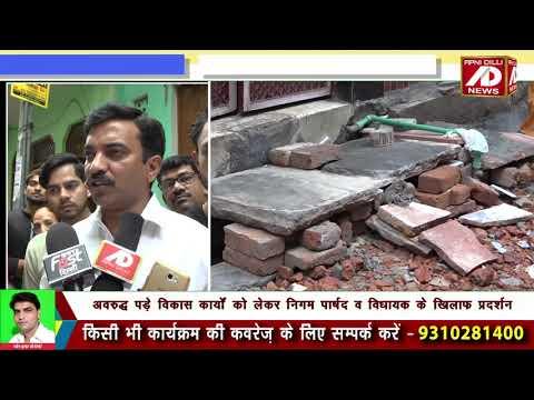 अवरुद्ध पड़े विकास कार्यों को लेकर निगम पार्षद व विधायक के खिलाफ प्रदर्शन #hindi #breaking #news #apnidilli