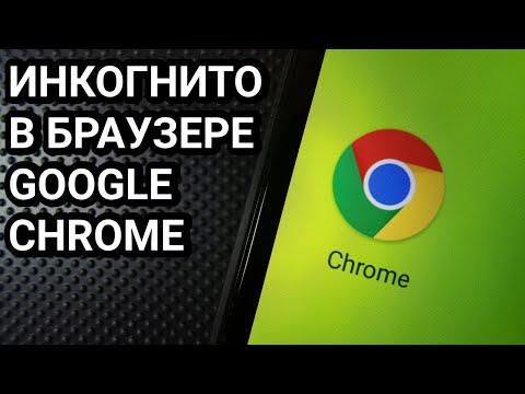 Как включить режим инкогнито в Google Chrome на телефоне Андроид?