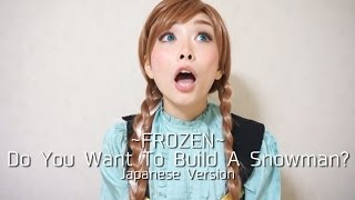 Disney's Frozen: Do You Want To Build A Snowman [Japanese ver.]/アナと雪の女王『雪だるまつくろう』 Thumbnail