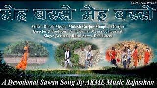 New Rajasthani Kawadiya DJ Song 2017 || Bhole Ra Mela Mai Meh Brse || Rahul Sarwa