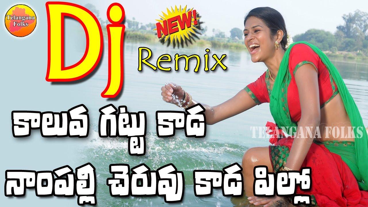 Kaluva Gattu Kada Dj | Private Dj Songs | Telugu Dj Songs | Folk DJ Songs |  New Telangana Dj Song