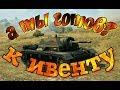 WOT BLITZ/stream/ИВЕНТ НА Су-76И-НА НИЗКОМ СТАРТЕ)/ И ЗАЧЕМ ОН ВООБЩЕ НУЖЕН??18+