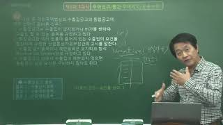 국제무역사 2급 기출문제 해설 강의 [빙글리쉬닷컴]