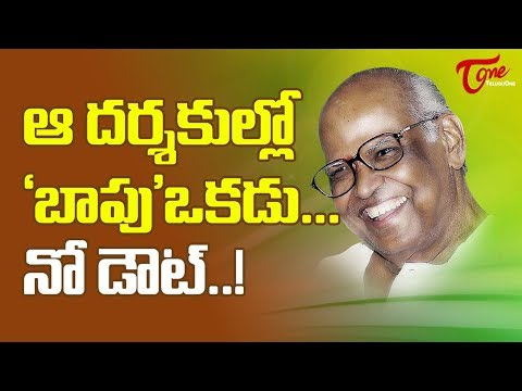 Rare Facts About Legendary Bapu | Director Bapu Jayanthi Special