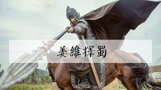 在中國歷史上有這樣壹群人,他們往往在國家衰敗之時挺身而出,成為以壹...