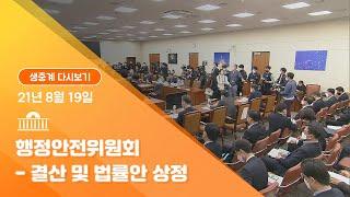 [국회방송 생중계] 행정안전위원회-결산 및 법률안 상정…