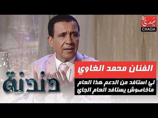 الفنان محمد الغاوي : لي استافد من الدعم هذا العام ماخاصوش يستافد العام الجاي