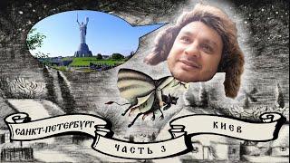 Киев. Январь 2020 г. Чать 3