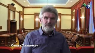 Журналистское расследование по делу Тхакумачева
