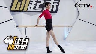 《健身动起来》 盛世东老师为您带来大踢腿教学 20200317 | CCTV体育
