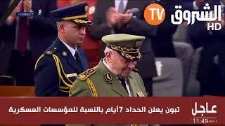شاهد... الجنرال المتقاعد  العربي الشريف  يجهش بالبكاء على المباشر  حزنا  على الفقيد  قايد صالح😢😢😢