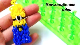 Миньон на СТАНКЕ из резинок/The minion out of loom bands on the loom/Гадкий Я/Браслет/Bracelet