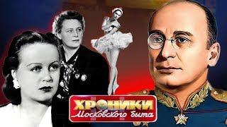 Любимчики власти. Хроники московского быта | Центральное телевидение