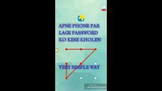 Apne phone par lage password ko kholne ki aasan trick