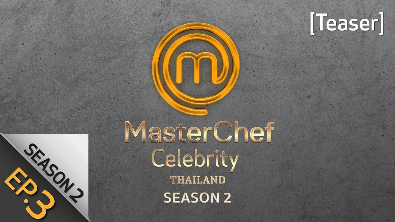 Download [Teaser EP.3] MasterChef Celebrity Thailand Season 2 | 24 ตุลาคม 2564