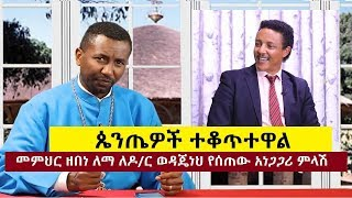 Must Watch: Memhir Zebene Lema on Dr Wodajeneh Meharene