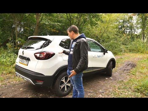 Рено Капюр (Renault Kaptur) реальный сортир