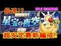 【パズドラ】星宝の夜空 1周90秒台! 最新高速周回 #19