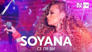 Смотреть клип Soyana - Се Ля Ви