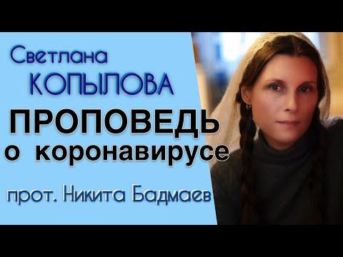 СИЛЬНАЯ ПРОПОВЕДЬ о Церкви и коронавирусе. Протоиерей Никита Бадмаев в прочтении Светланы Копыловой