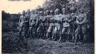 Стрілецькі пісні (1914-1921)