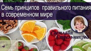 Светлана Стрельникова,Семь принципов правильного питания в современном мире