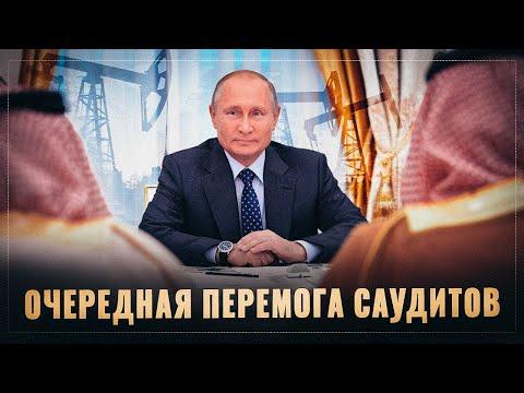 Очередная перемога саудитов. Битва с Россией в цифрах