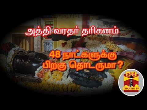 அத்தி வரதர் தரிசனம் : 48 நாட்களுக்கு பிறகு தொடருமா? | Athi Vardar | Kanchipuram | Thanthi TV   Uploaded on 22/07/2019 :   Thanthi TV is a News Channel in Tamil Language, based in Chennai, catering to Tamil community spread around the world.  We are available on all DTH platforms in Indian Region. Our official web site is http://www.thanthitv.com/ and available as mobile applications in Play store and i Store.   The brand Thanthi has a rich tradition in Tamil community. Dina Thanthi is a reputed daily Tamil newspaper in Tamil society. Founded by S. P. Adithanar, a lawyer trained in Britain and practiced in Singapore, with its first edition from Madurai in 1942.  So catch all the live action @ Thanthi TV and write your views to feedback@dttv.in.  Catch us LIVE @ http://www.thanthitv.com/ Follow us on - Facebook @ https://www.facebook.com/ThanthiTV Follow us on - Twitter @ https://twitter.com/thanthitv