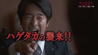 テレビ東京 ドラマBiz「スパイラル~町工場の奇跡~」 累計260万部突破...