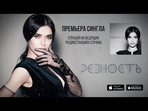 Премьера сингла Ревность. Елена Темникова