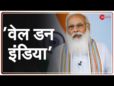 COVID-19: रिकॉर्ड वैक्सीनेशन पर पीएम मोदी बोले - Well Done India   Record Vaccination   PM Modi