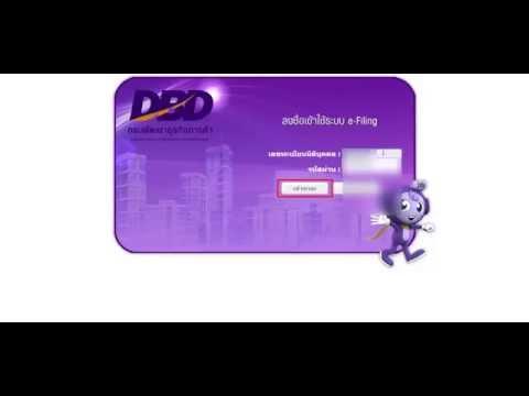 การเตรียมงบฯผ่าน e-Form DBD e-Filing