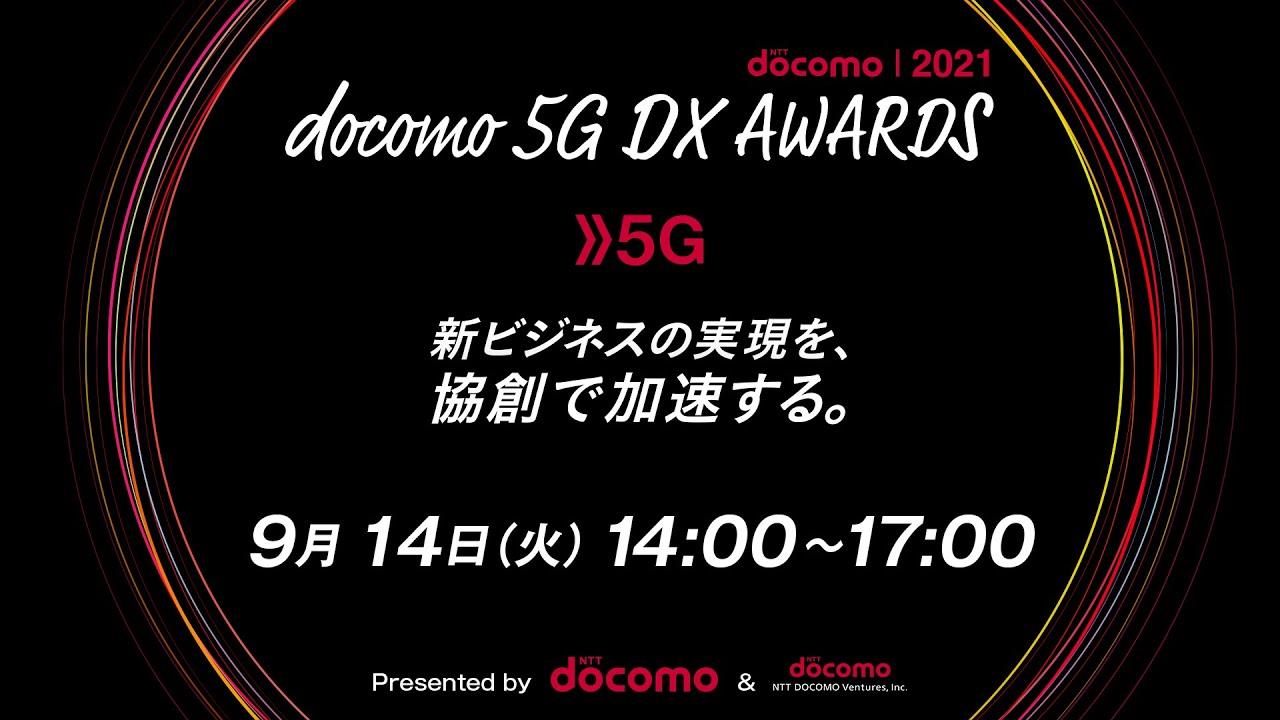 docomo 5G DX AWARDS 2021 新ビジネスの実現を、協創で加速する。