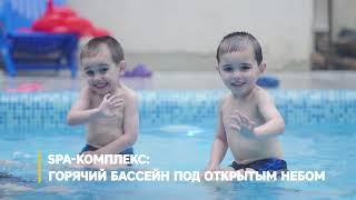 видео Семейный курорт