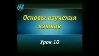 Языкознание. Урок 10. Сведения из истории лингвистических учений