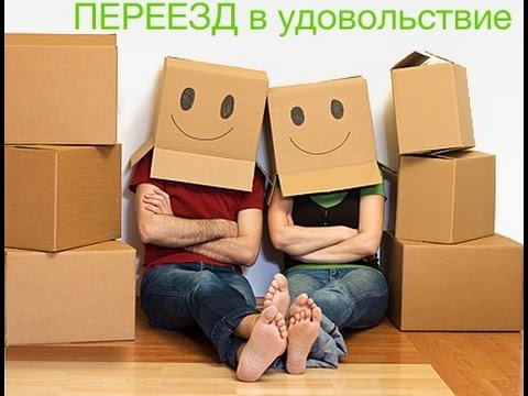 Переезд - легко /  How to move. Packing ( Yulia G )