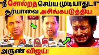 நீ சொல்றத செய்ய முடியாதுடா சூர்யாவை அசிங்க படுத்திய அருண்விஜய்! | Tamil Cinema News | Latest