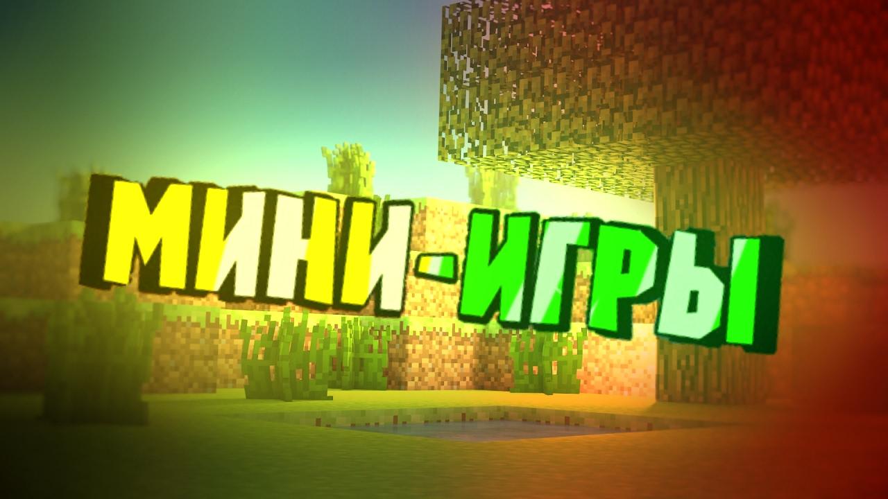 Картинка с надписью мини игры