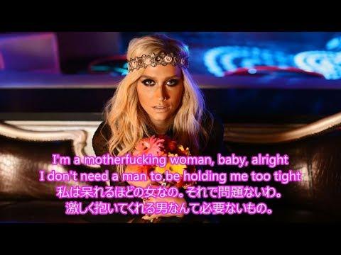 洋楽 和訳 Kesha - Woman ft. The Dap Kings Horns