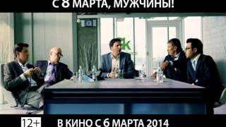 """ТВ-спот фильма """"С 8 марта, мужчины! №1"""