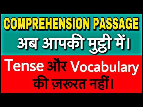 How To Solve Comprehension Passages -Hindi | SBI Clerk Reading Comprehension Dsssb Tgt Pgt Ctet UPSC
