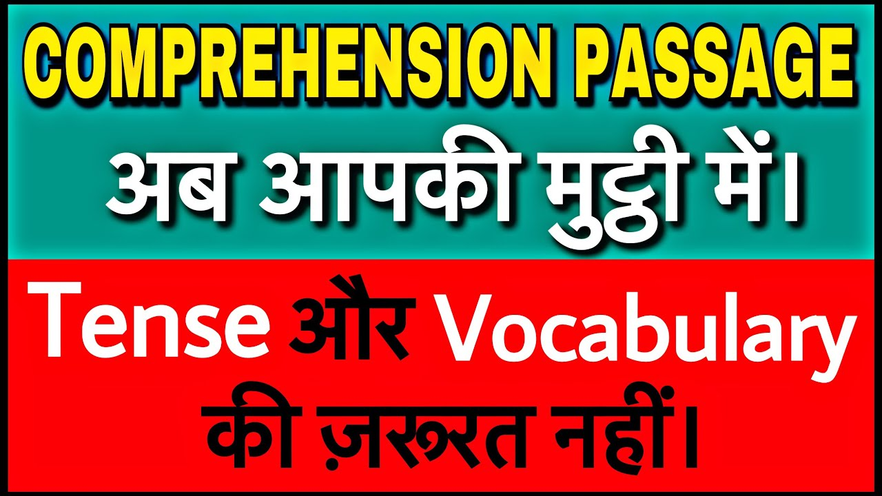 How to solve comprehension passages -Hindi | SBI clerk Reading  Comprehension Dsssb tgt pgt ctet UPSC by Dear Sir