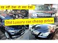 old luxury cars in cheap  price /second hand luxury car karmpur new delhi/BMW ,Audi ,ferrari