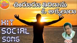 Ururu Tiriganu | New Telangana Samajika Geethalu | Telangana Folk Songs | Janapada Songs Telugu