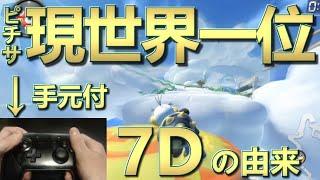 """【手元あり】"""" 7D """" の名前の由来、みんな知ってる? #15【マリオカート8デラックス】"""