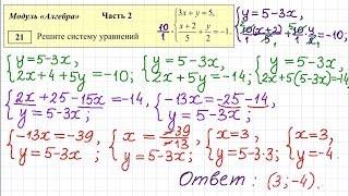 ОГЭ по математике задание 21