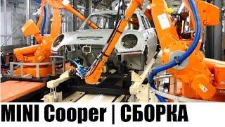 КАК ЭТО СДЕЛАНО | MINI Cooper 5 | СБОРКА АВТОМОБИЛЯ