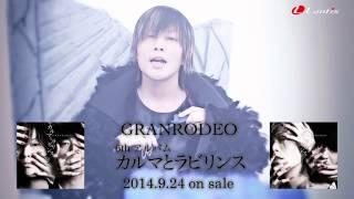GRANRODEO 6thアルバム「カルマとラビリンス」short ver.
