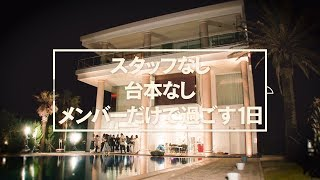欅坂46 TYPE-C 特典映像『KEYAKI HOUSE ~後編~』予告編