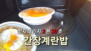 전자렌지 3분도 안걸리는 간장계란밥, 즉석밥 자취요리